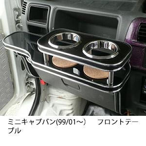 【数量限定】携帯ホルダー付 22色から選べる ミニキャブバン(99/01~)フロントテーブル
