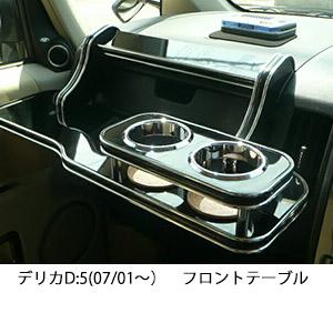 対応型式:CV5W 数量限定 携帯ホルダー付 送料無料 卓越 22色から選べる デリカD:5 07 01~ フロントテーブル