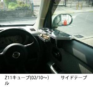【数量限定】22色から選べる Z11キューブ(02/10~) サイドテーブル