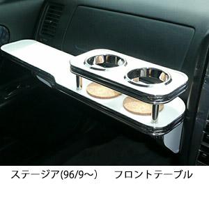 【数量限定】携帯ホルダー付 22色から選べる ステージア(96/9~)フロントテーブル