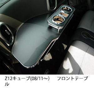 【数量限定】携帯ホルダー付 22色から選べる Z12キューブ(08/11~)フロントテーブル