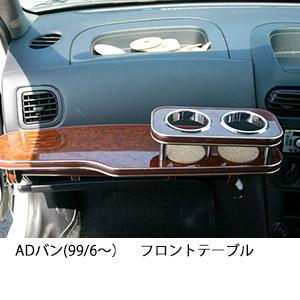 【数量限定】携帯ホルダー付 22色から選べる ADバン(99/6~) フロントテーブル