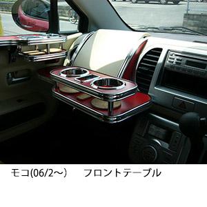 【数量限定】携帯ホルダー付 22色から選べる モコ(06/2~)フロントテーブル