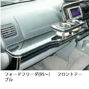 対応型式:SGEF3 SGL3F SGL5F 時間指定不可 SG5WF SGEWF SGLRF SGLWF フォード 驚きの価格が実現 22色から選べる 数量限定 フロントテーブルテーブル フリーダ 95~ 携帯ホルダー付