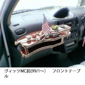 【数量限定】携帯ホルダー付 22色から選べる ヴィッツMC前(99/1~)フロントテーブル