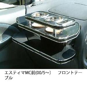 【数量限定】携帯ホルダー付 22色から選べる エスティマMC前(00/5~)フロントテーブル