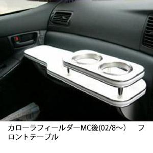 【数量限定】携帯ホルダー付 22色から選べる カローラフィールダーMC後(02/8~)フロントテーブル