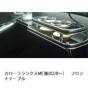 【数量限定】カローラランクスMC後(02/8~)フロントテーブル