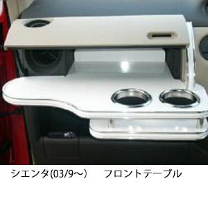【数量限定】シエンタ(03/9~)フロントテーブル