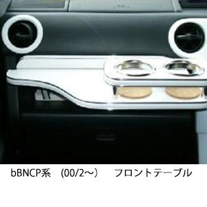 対応型式:NCP30 31 35 数量限定 携帯ホルダー付 期間限定特別価格 22色から選べる 00 フロントテーブル 2~ bB NCP系 日本未発売