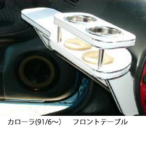 【数量限定】22色から選べる カローラ(91/6~)フロントテーブル