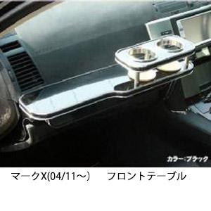 【数量限定】マークX(04/11~)フロントテーブル