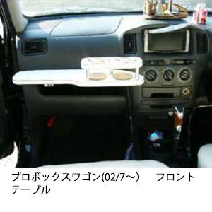 【数量限定】携帯ホルダー付 22色から選べる プロボックスワゴン(02/7~)フロントテーブル