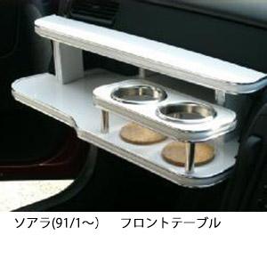【数量限定】携帯ホルダー付 22色から選べる ソアラ(91/1~)フロントテーブル