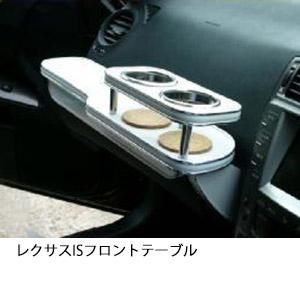【数量限定】携帯ホルダー付 22色から選べる レクサス ISフロントテーブル
