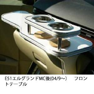 【数量限定】携帯ホルダー付 22色から選べる E51エルグランドMC後(04/9~)フロントテーブル