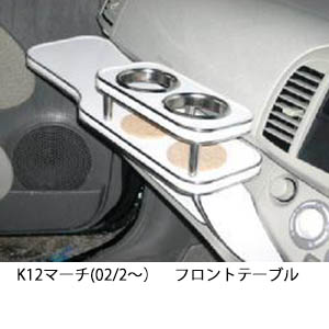 【数量限定】携帯ホルダー付 22色から選べる K12マーチ(02/2~)フロントテーブル