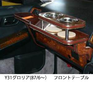 【数量限定】携帯ホルダー付 22色から選べる Y31グロリア(87/6~)フロントテーブル