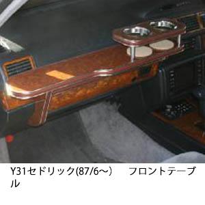 【数量限定】Y31セドリック(87/6~)フロントテーブル