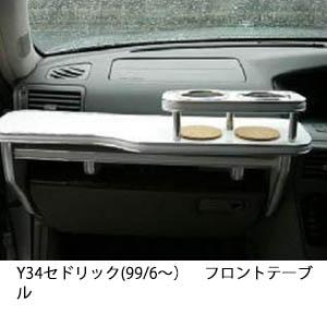 【数量限定】携帯ホルダー付 22色から選べる Y34セドリック(99/6~)フロントテーブル