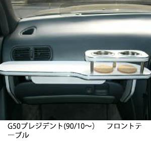 【数量限定】携帯ホルダー付 22色から選べる G50プレジデント(90/10~)フロントテーブル