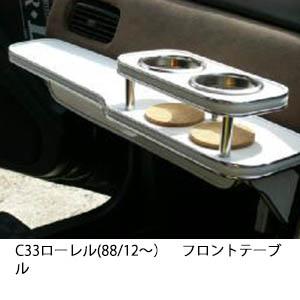 【数量限定】携帯ホルダー付 22色から選べる C33ローレル(88/12~)フロントテーブル
