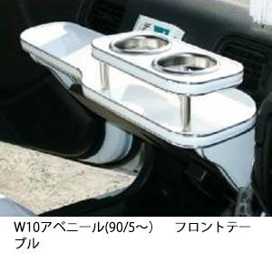 【数量限定】携帯ホルダー付 22色から選べる W10アベニール(90/5~)フロントテーブル