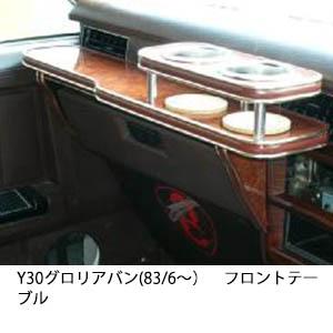 対応型式:WY30 WUY30 VY30 数量限定 携帯ホルダー付 フロントテーブル 22色から選べる 百貨店 Y30グロリアバン 6~ 83 公式通販