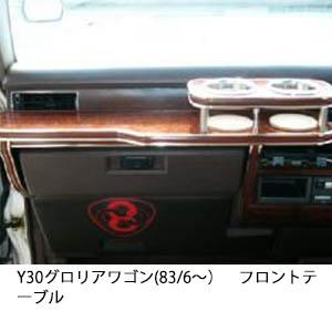 【数量限定】携帯ホルダー付 22色から選べる Y30グロリアワゴン(83/6~)フロントテーブル