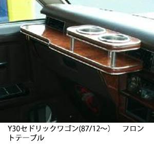 【数量限定】携帯ホルダー付 22色から選べる Y30セドリックワゴン(87/12~)フロントテーブル