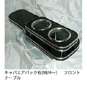 【数量限定】22色から選べる キャパ エアバック有(98/4~)フロントテーブル