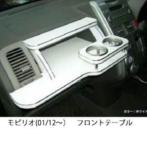 【数量限定】携帯ホルダー付 22色から選べる モビリオ(01/12~)フロントテーブル