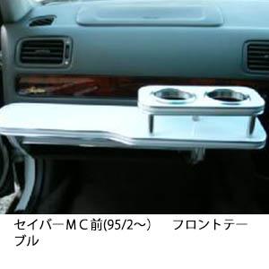 【数量限定】携帯ホルダー付 22色から選べる セイバーMC前(95/2~)フロントテーブル