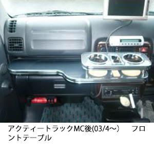 【数量限定】携帯ホルダー付 22色から選べる アクティートラックMC後(03/4~)フロントテーブル
