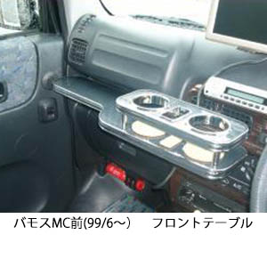 対応型式:HM1 2 数量限定 ハイクオリティ 携帯ホルダー付 22色から選べる フロントテーブル スーパーセール期間限定 バモスMC前 99 6~