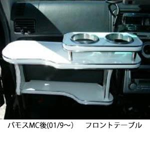 【数量限定】携帯ホルダー付 22色から選べる バモスMC後(01/9~)フロントテーブル