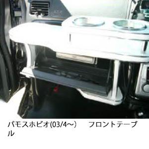 【数量限定】携帯ホルダー付 22色から選べる バモスホビオ(03/4~)フロントテーブル