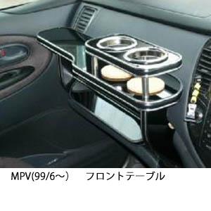 【数量限定】携帯ホルダー付 22色から選べる MPV(99/6~)フロントテーブル