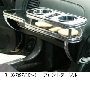 【数量限定】携帯ホルダー付 22色から選べる RX-7(97/10~)フロントテーブル