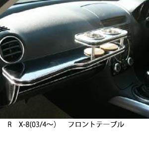 【数量限定】携帯ホルダー付 22色から選べる RX-8(03/4~)フロントテーブル