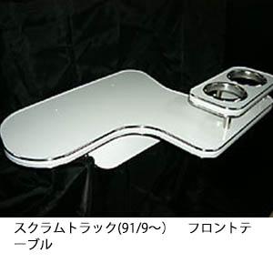 【数量限定】携帯ホルダー付 22色から選べる スクラムトラック(91/9~)フロントテーブル