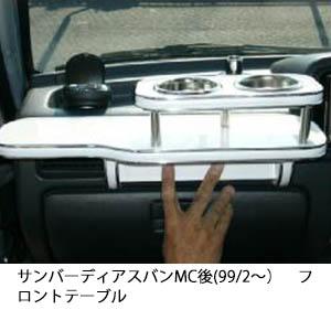 【数量限定】携帯ホルダー付 22色から選べる サンバーディアスバンMC後(99/2~)フロントテーブル