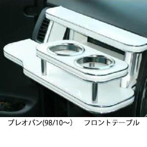 【数量限定】携帯ホルダー付 22色から選べる プレオバン(98/10~)フロントテーブル