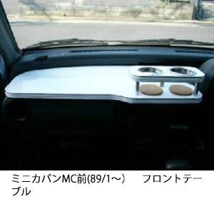 【数量限定】携帯ホルダー付 22色から選べる ミニカバンMC前(89/1~)フロントテーブル