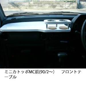 【数量限定】携帯ホルダー付 22色から選べる ミニカトッポMC前(90/2~)フロントテーブル