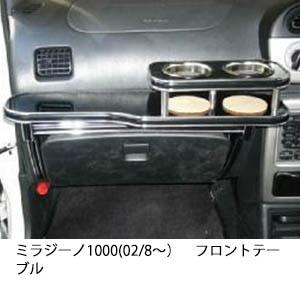 【数量限定】携帯ホルダー付 22色から選べる ミラジーノ1000(02/8~)フロントテーブル
