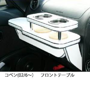【数量限定】コペン(02/6~)フロントテーブル