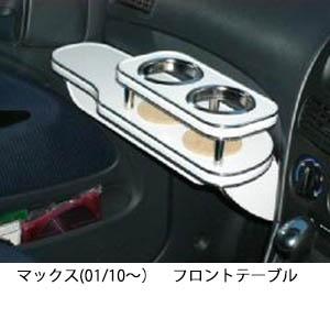 【数量限定】携帯ホルダー付 22色から選べる マックス(01/10~)フロントテーブル
