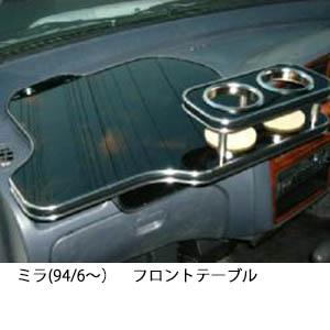 対応型式:L500S 502S 510S 512S 500V 数量限定 94 6~ ミラ 携帯ホルダー付 贈り物 発売モデル フロントテーブル 22色から選べる