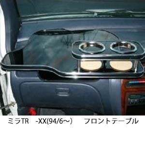 【数量限定】携帯ホルダー付 22色から選べる ミラTR-XX(94/6~) フロントテーブル